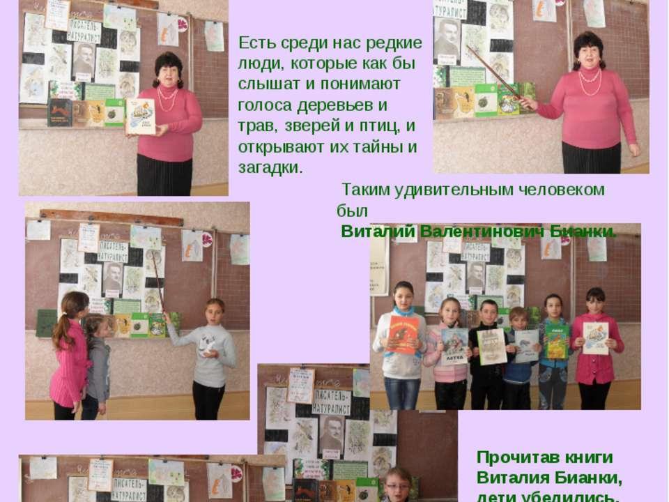 Прочитав книги Виталия Бианки, дети убедились, что все произведения автора по...