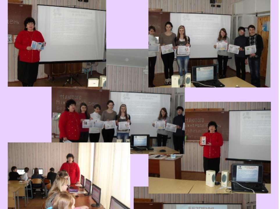 Урок-презентація Інтернет містить в собі безліч цікавої і корисної інформаці...