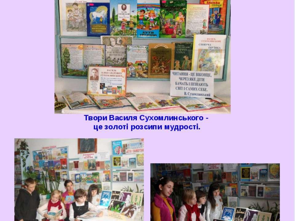 Твори Василя Сухомлинського - це золоті розсипи мудрості. Діти читають книг...