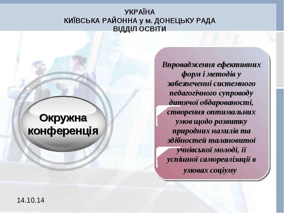 Окружна конференція Впровадження ефективних форм і методів у забезпеченні сис...