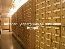 Каталог – дороговказ до книжкової імперії