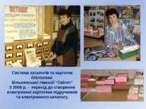 """Система каталогів та картотек бібліотеки Вільнянської гімназії """"Світоч"""" З 200..."""