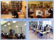 Від традиційних до комп'ютерних бібліотек