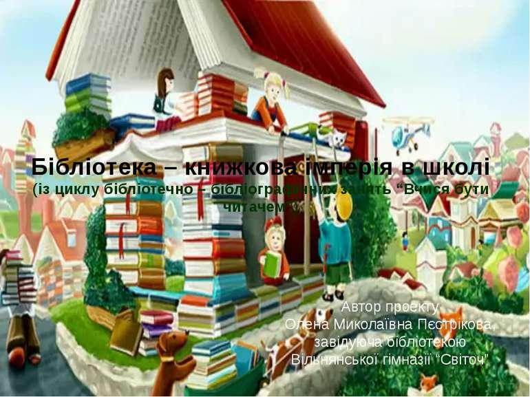 Бібліотека – книжкова імперія в школі (із циклу бібліотечно – бібліографічних...