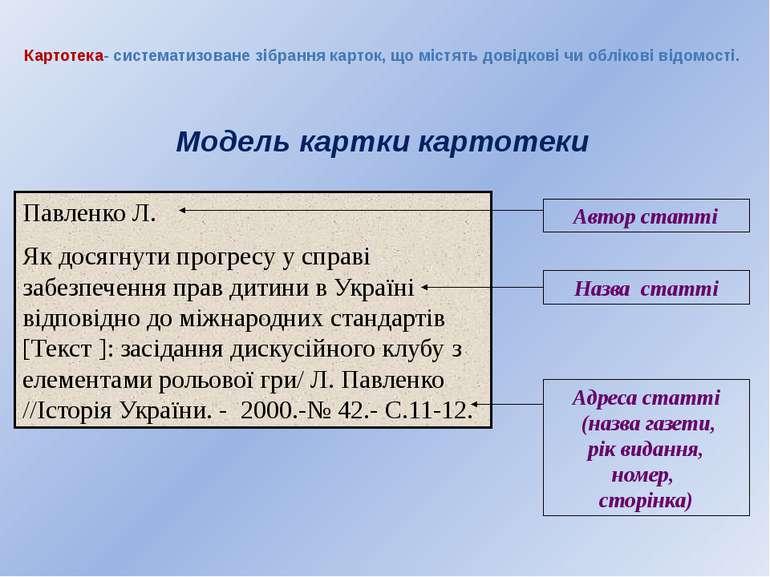 Картотека- систематизоване зібрання карток, що містять довідкові чи облікові ...