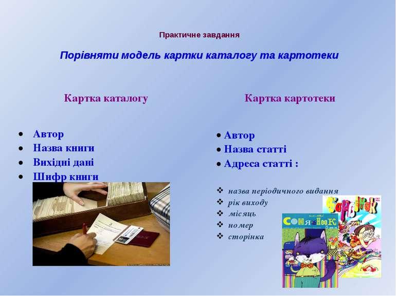 Практичне завдання Порівняти модель картки каталогу та картотеки Картка катал...
