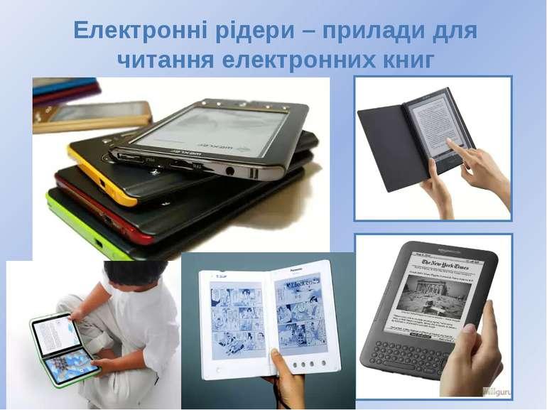 Електронні рідери – прилади для читання електронних книг