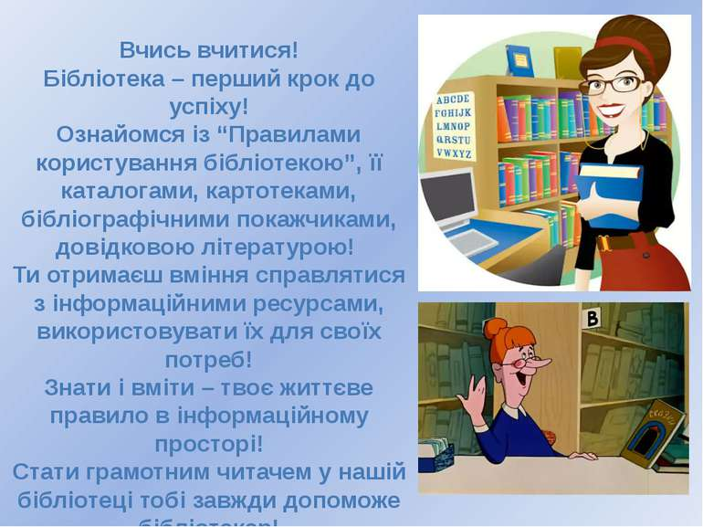 """Вчись вчитися! Бібліотека – перший крок до успіху! Ознайомся із """"Правилами ко..."""
