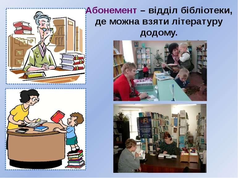 Абонемент – відділ бібліотеки, де можна взяти літературу додому. А ще – це зу...