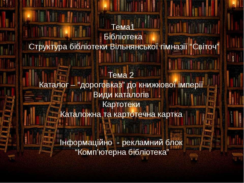 """Тема1 Бібліотека Структура бібліотеки Вільнянської гімназії """"Світоч"""" Тема 2 К..."""