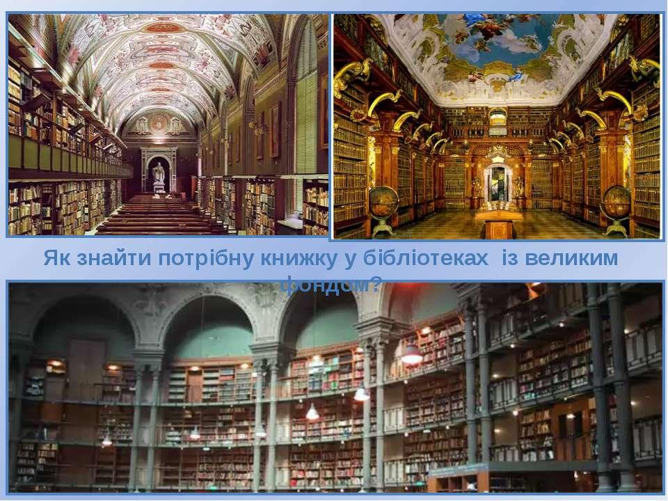 Як знайти потрібну книжку у бібліотеках із великим фондом?