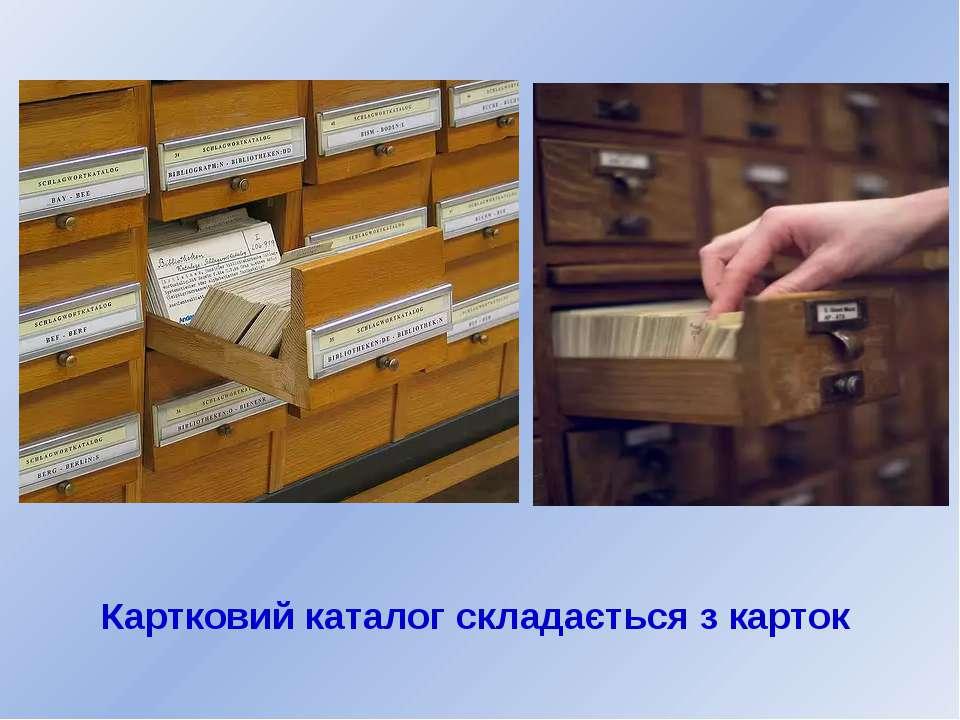 Картковий каталог складається з карток