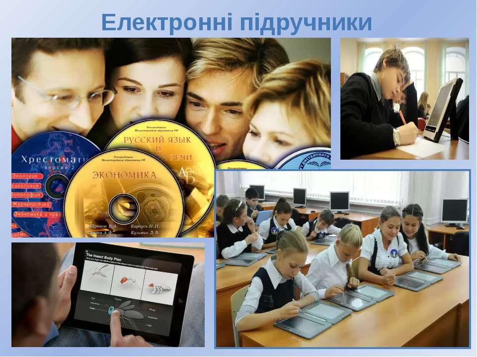 Електронні підручники