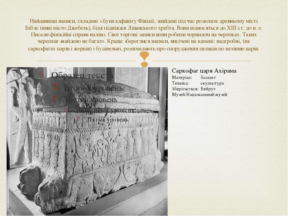 Найдавніші написи, складені з букв алфавіту Фінікії, знайдені під час розкопо...