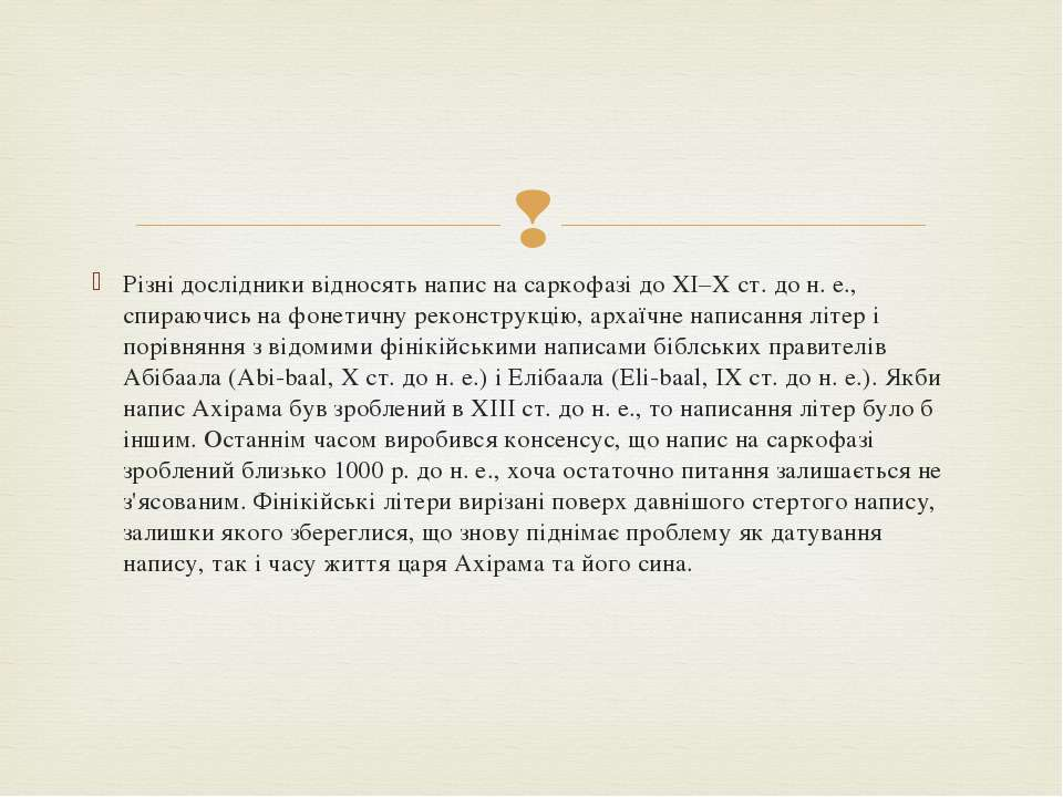Різні дослідники відносять напис на саркофазі до XI–X ст. до н. е., спираючис...