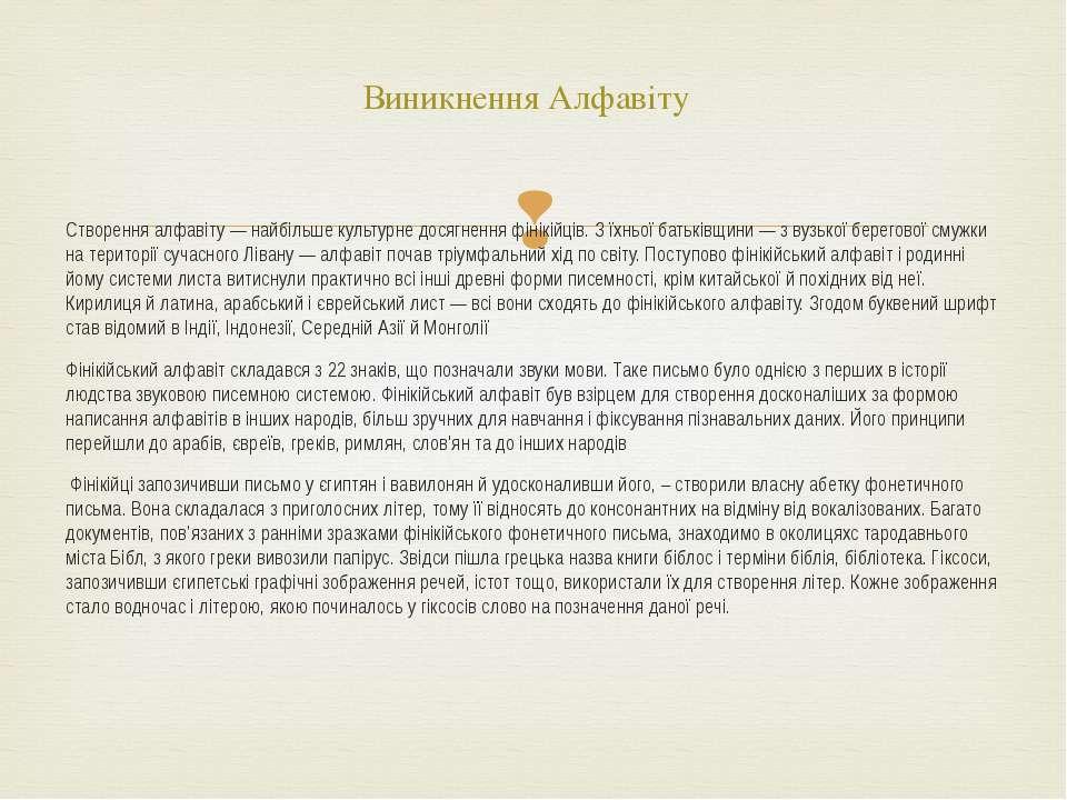 Створення алфавіту — найбільше культурне досягнення фінікійців. З їхньої бать...
