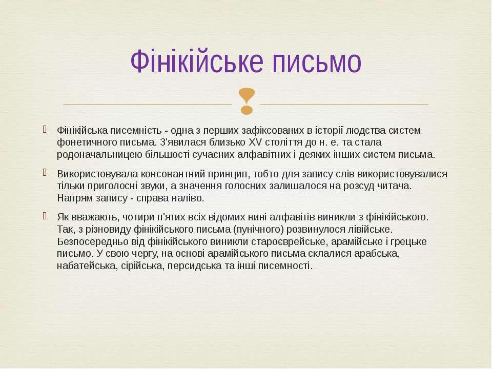 Фінікійська писемність - одна з перших зафіксованих в історії людства систем ...