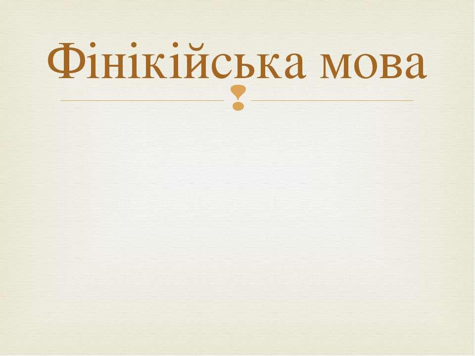 Фінікійська мова