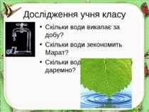 Дослідження учня класу Скільки води викапає за добу? Скільки води зекономить ...