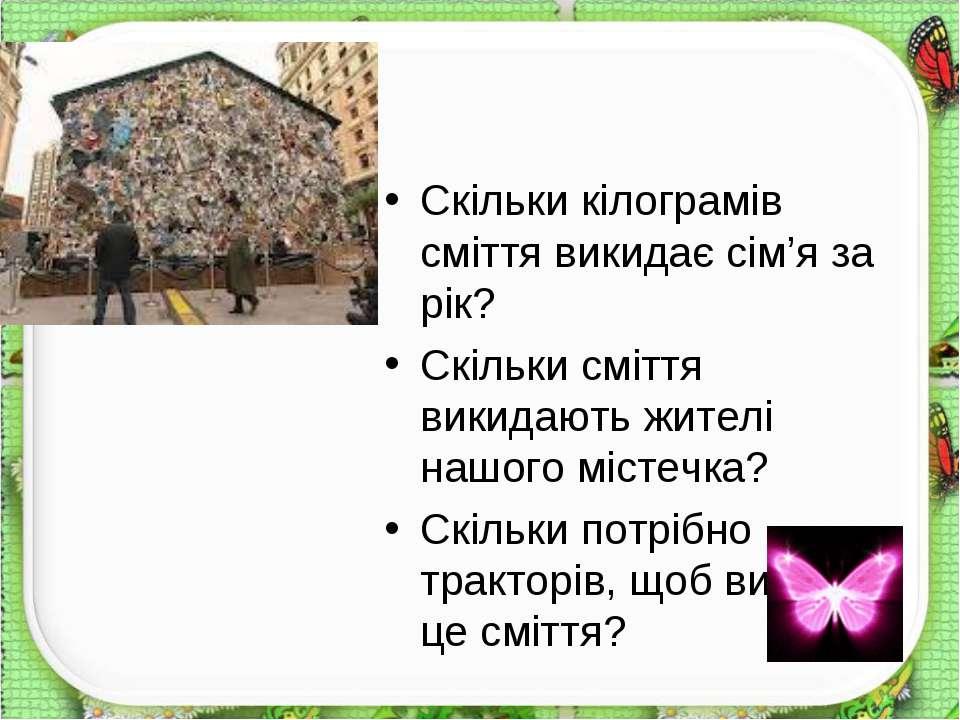Скільки кілограмів сміття викидає сім'я за рік? Скільки сміття викидають жите...
