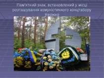 Пам'ятний знак, встановлений у місці розташування комуністичного концтабору Я...