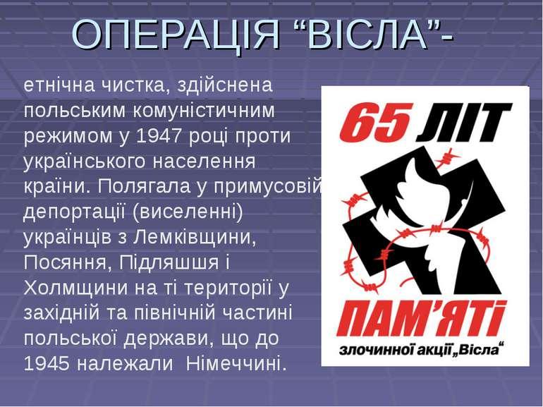 """ОПЕРАЦІЯ """"ВІСЛА""""- етнічна чистка, здійснена польським комуністичним режимом у..."""