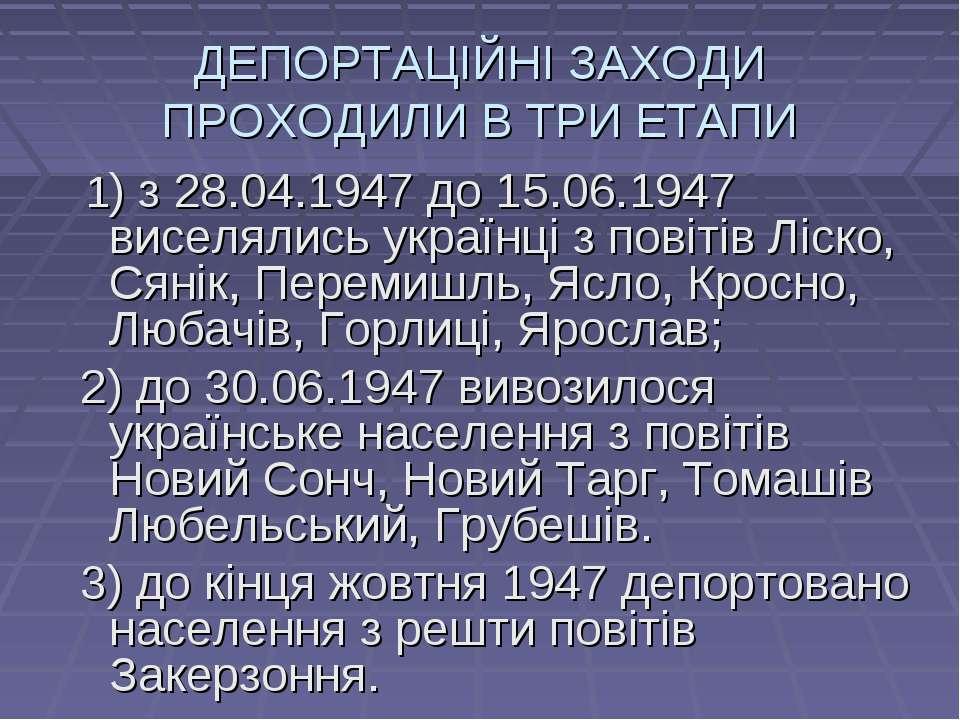 ДЕПОРТАЦІЙНІ ЗАХОДИ ПРОХОДИЛИ В ТРИ ЕТАПИ 1) з 28.04.1947 до 15.06.1947 висел...
