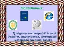 Обладнання Довідники по географії, історії України, енциклопедії, фотографії ...