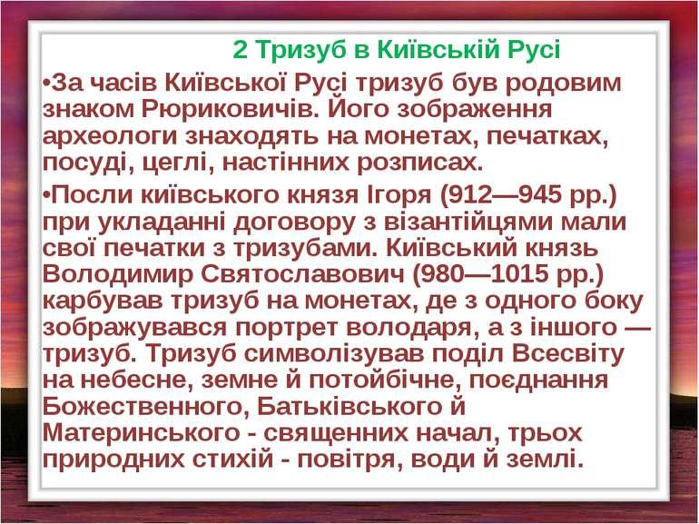 2 Тризуб в Київській Русі За часів Київської Русі тризуб був родовим знаком Р...