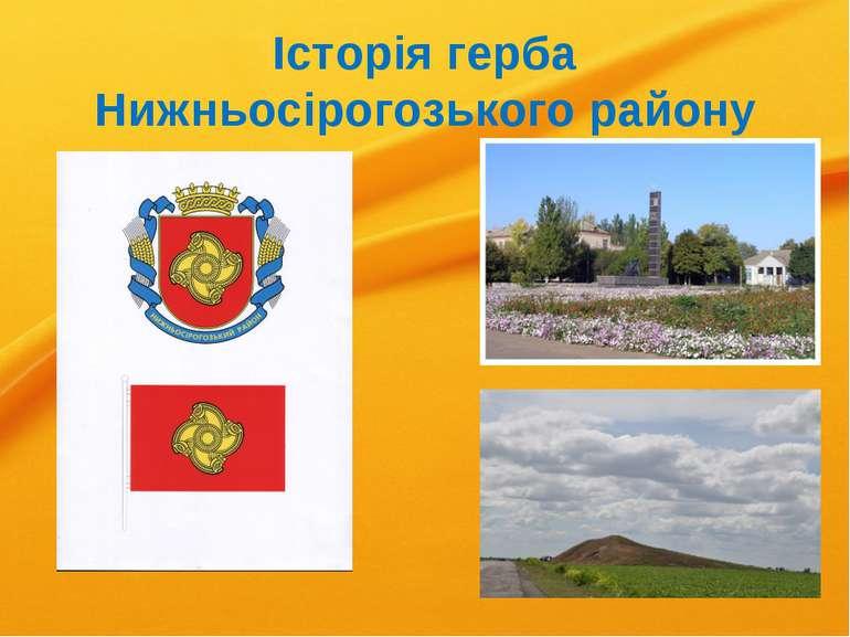 Історія герба Нижньосірогозького району