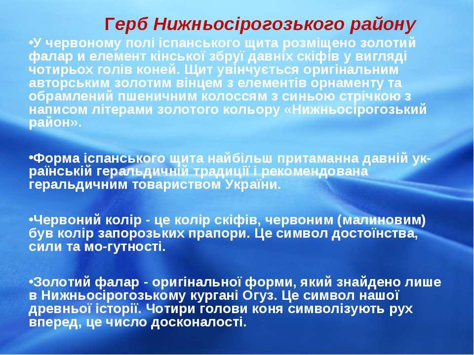 Герб Нижньосірогозького району У червоному полі іспанського щита розміщено зо...