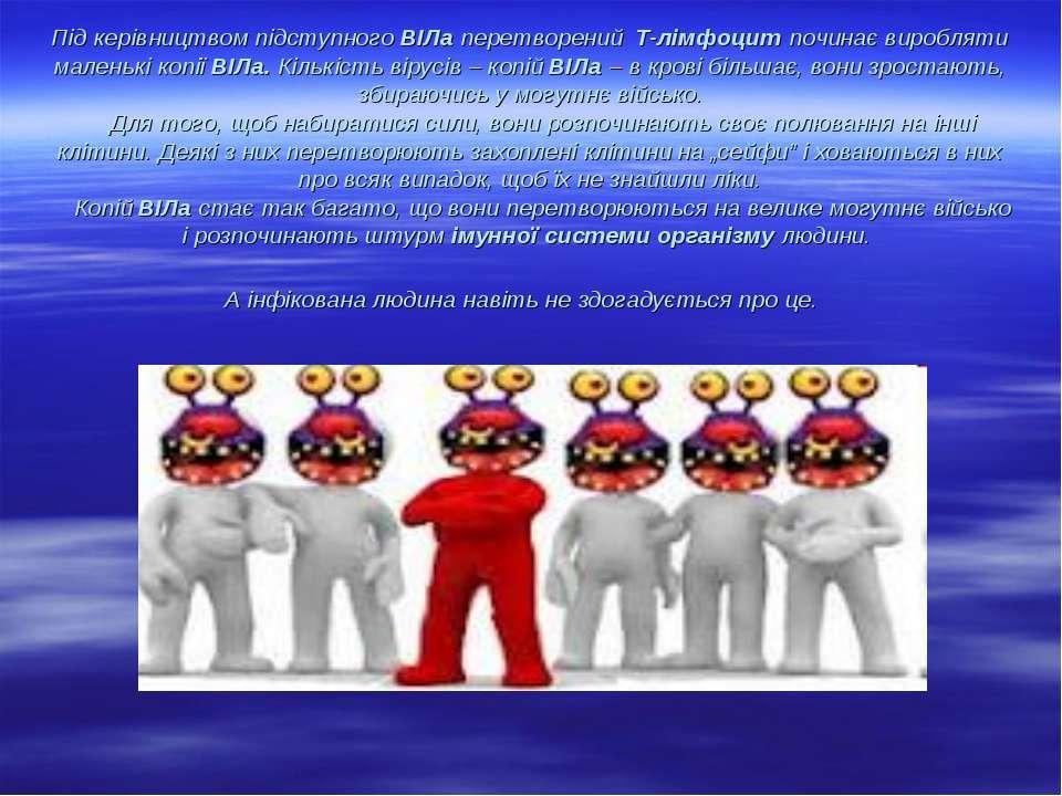 Під керівництвом підступного ВІЛа перетворений Т-лімфоцит починає виробляти м...