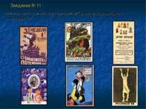 """Завдання № 11 Який з цих плакатів можна характеризувати як """"пропаганда радянс..."""