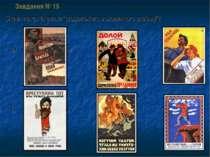 """Завдання № 15 Який плакат із епохи """"радянського войовничого атеізму""""? а) б) в..."""