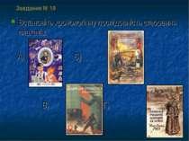 Завдання № 19 Встановіть хронологічну послідовність створення плакатів. А) Б)...