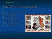 Завдання № 8 Цей плакат став символом епохи… А) нової економічної політики Б)...