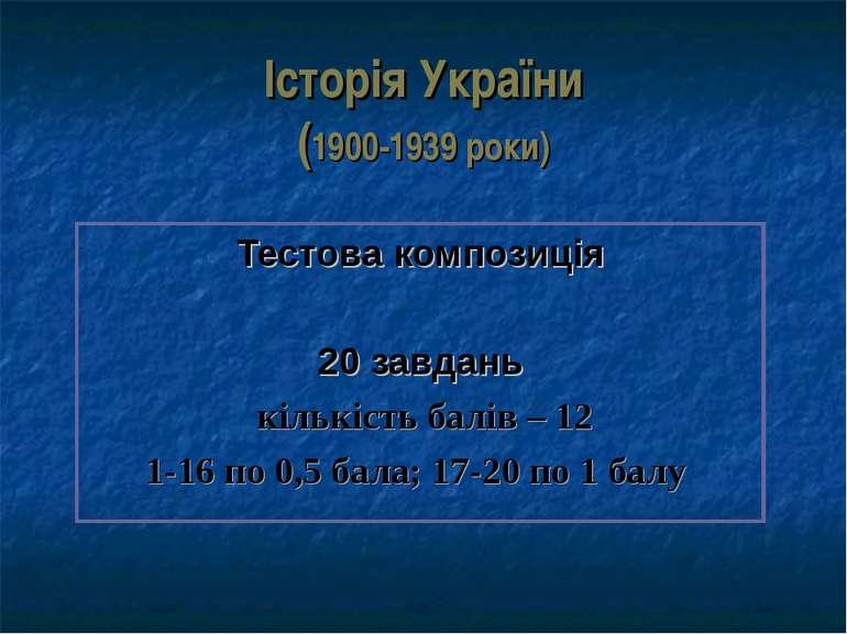 Історія України (1900-1939 роки) Тестова композиція 20 завдань кількість балі...