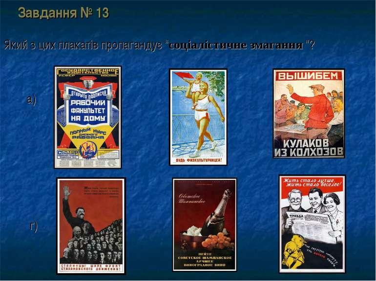 """Завдання № 13 Який з цих плакатів пропагандує """"соціалістичне змагання """"? а) б..."""