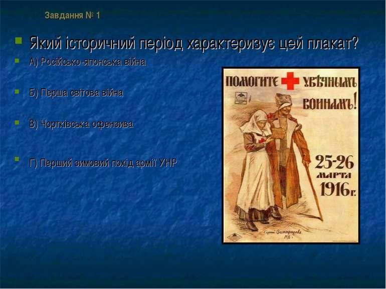 Завдання № 1 Який історичний період характеризує цей плакат? А) Російсько-япо...