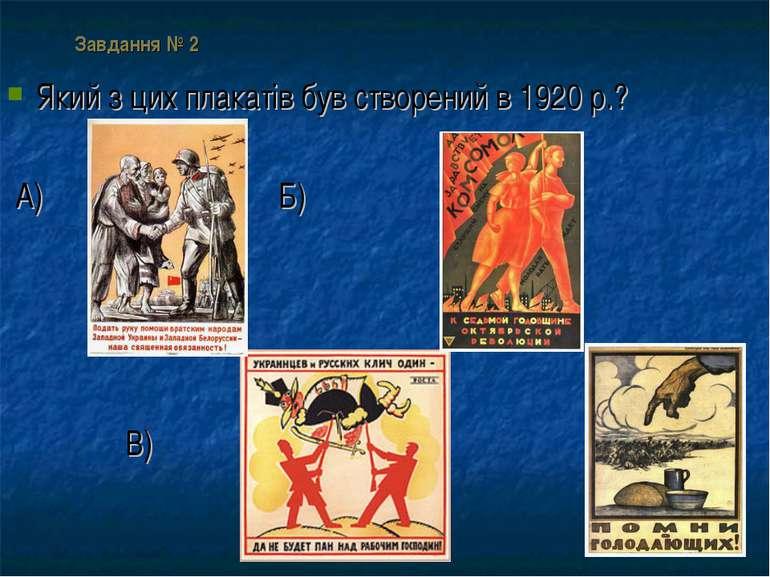 Завдання № 2 Який з цих плакатів був створений в 1920 р.? А) Б) В) Г)