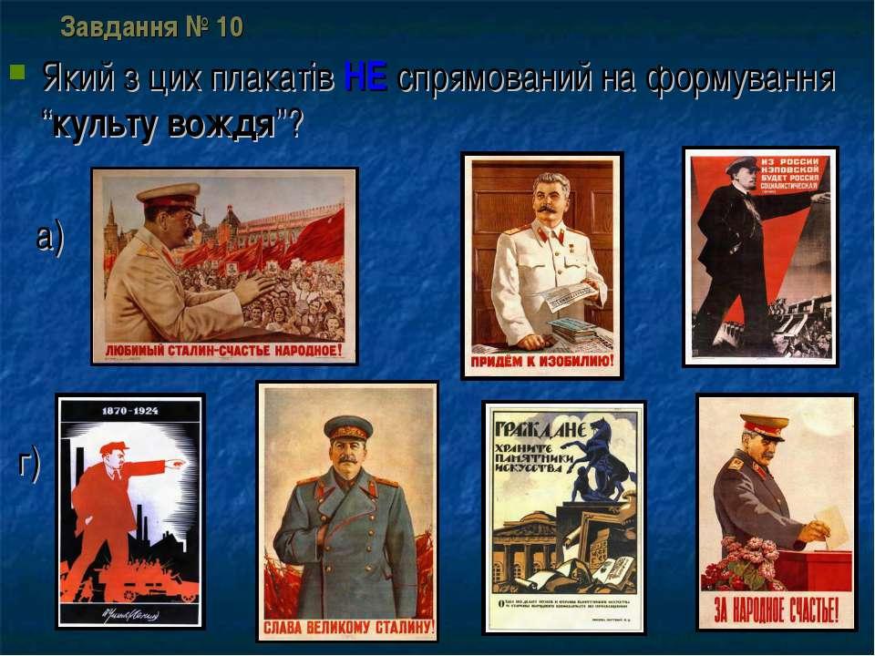 """Завдання № 10 Який з цих плакатів НЕ спрямований на формування """"культу вождя""""..."""