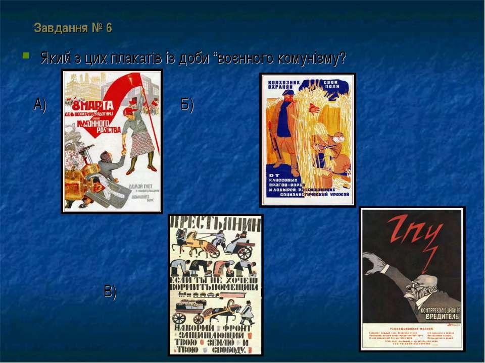 """Завдання № 6 Який з цих плакатів із доби """"воєнного комунізму? А) Б) В) Г)"""