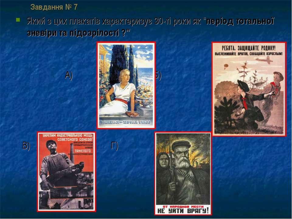 """Завдання № 7 Який з цих плакатів характеризує 30-ті роки як """"період тотальної..."""