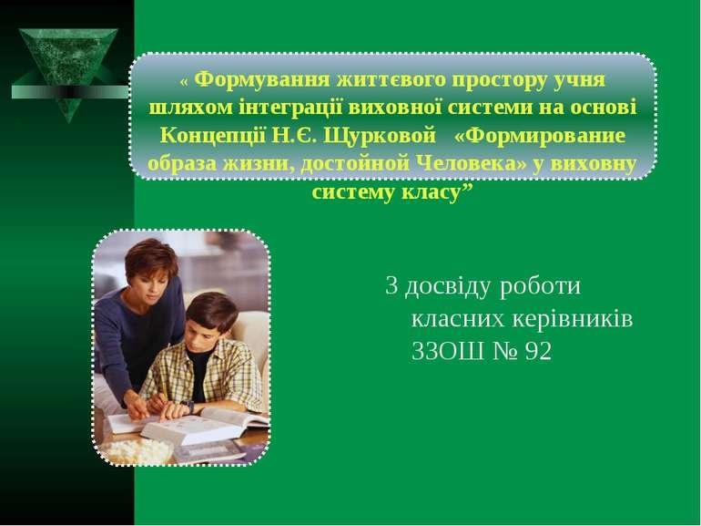 З досвіду роботи класних керівників ЗЗОШ № 92 « Формування життєвого простору...