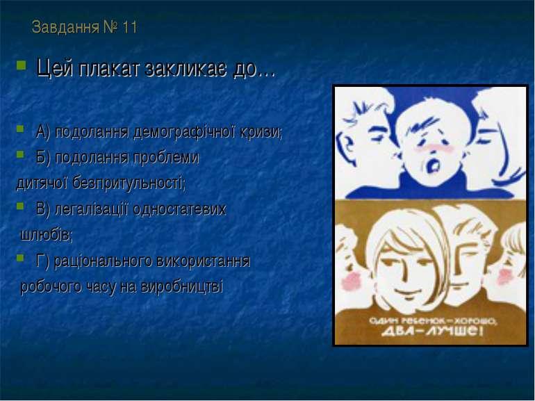 Завдання № 11 Цей плакат закликає до… А) подолання демографічної кризи; Б) по...