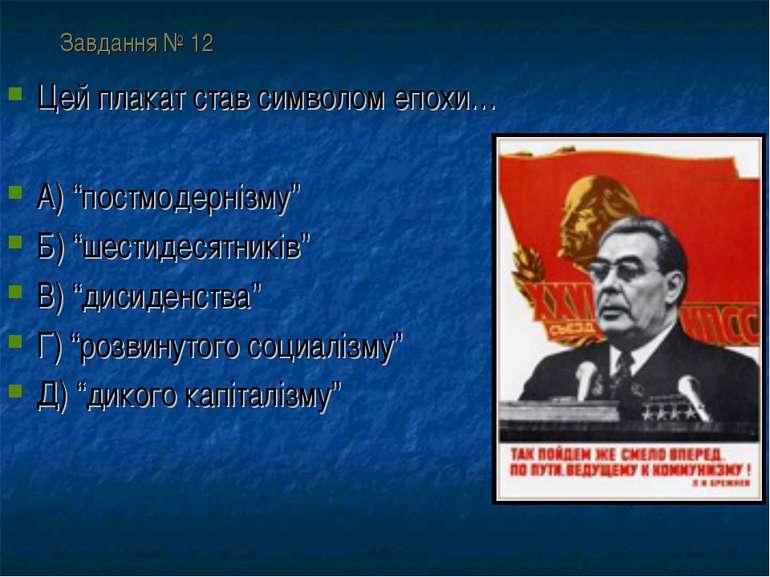 """Завдання № 12 Цей плакат став символом епохи… А) """"постмодернізму"""" Б) """"шестиде..."""