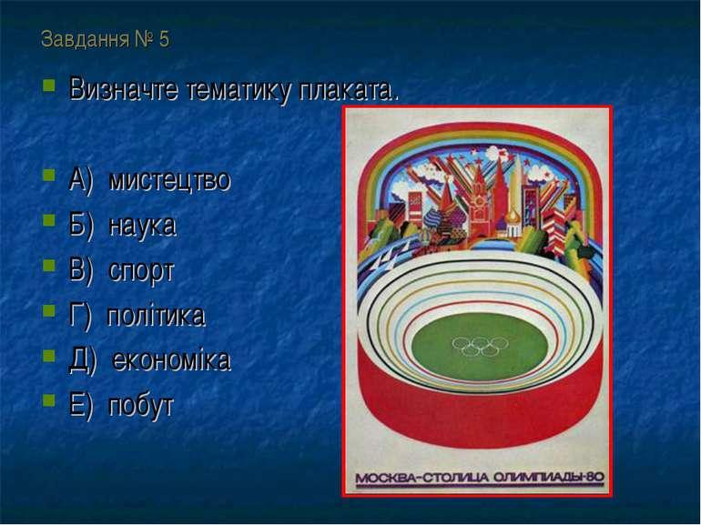 Завдання № 5 Визначте тематику плаката. А) мистецтво Б) наука В) спорт Г) пол...
