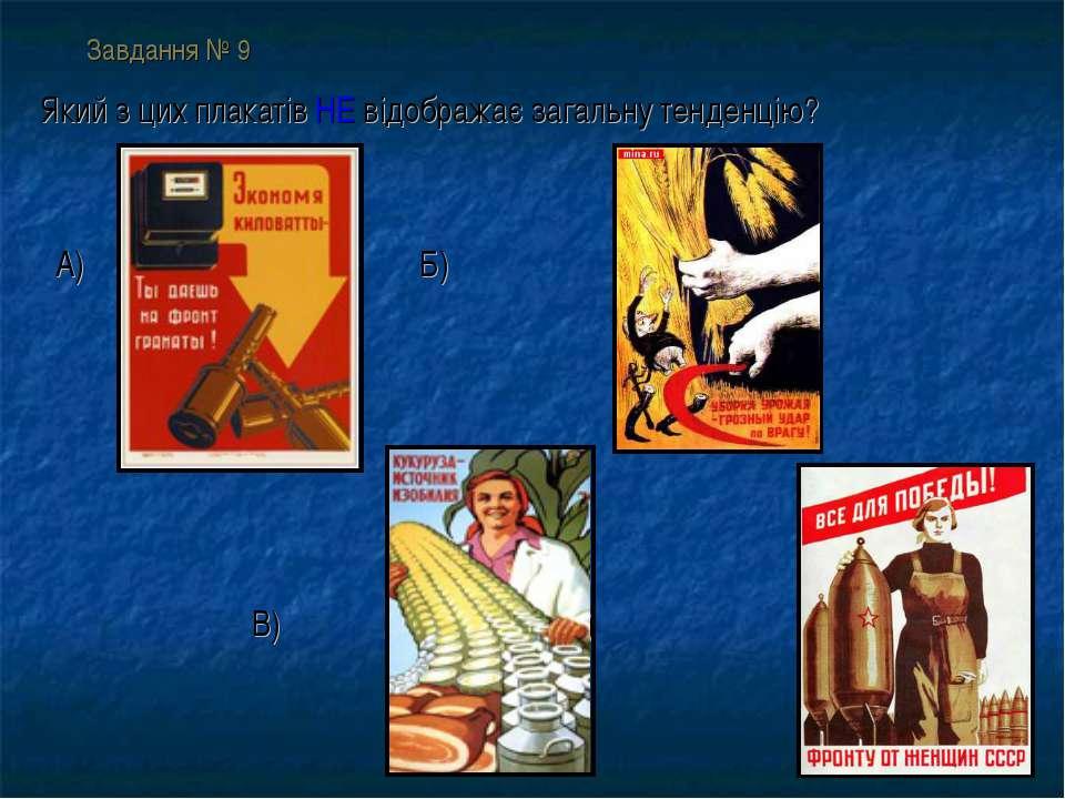 Завдання № 9 Який з цих плакатів НЕ відображає загальну тенденцію? А) Б) В) Г)
