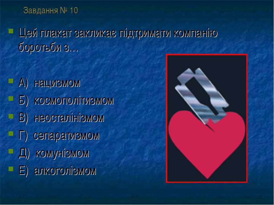 Завдання № 10 Цей плакат закликає підтримати компанію боротьби з… А) нацизмом...