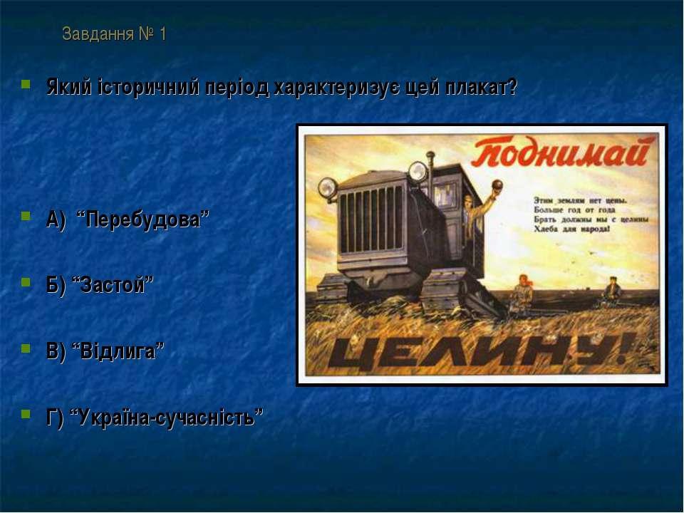 """Завдання № 1 Який історичний період характеризує цей плакат? А) """"Перебудова"""" ..."""